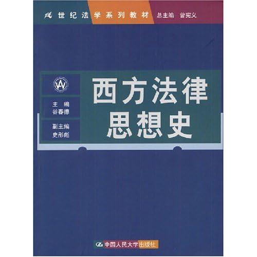 西方法律思想史/21世纪法学系列教材