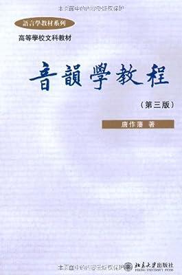 音韵学教程.pdf