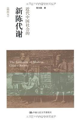 近代中国社会的新陈代谢.pdf