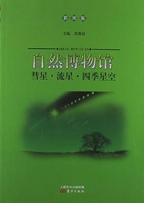 自然博物馆:彗星•流星•四季星空.pdf