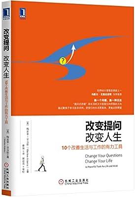 改变提问,改变人生.pdf