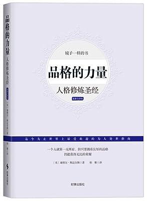 品格的力量:人格修炼圣经.pdf
