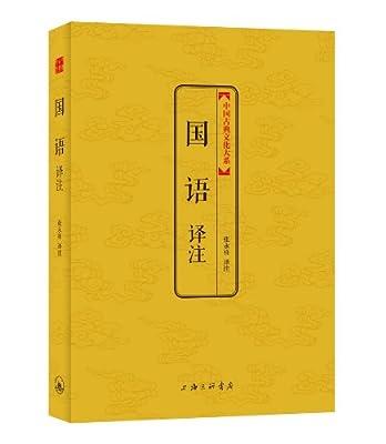 中国古典文化大系第六辑:国语译注.pdf