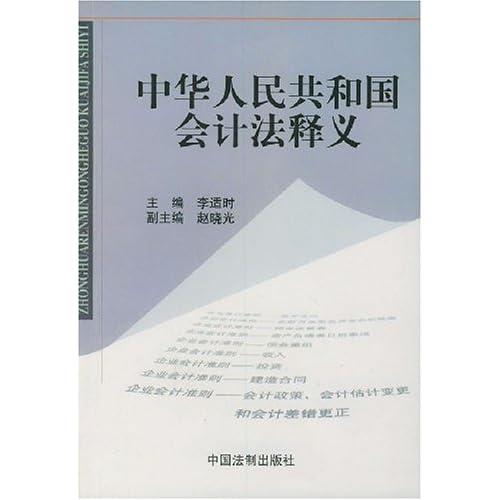 中华人民共和国会计法释义