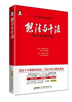 想法与干法:年轻公务员成长笔记.pdf