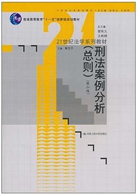 21世纪法学系列教材•刑法案例分析.pdf
