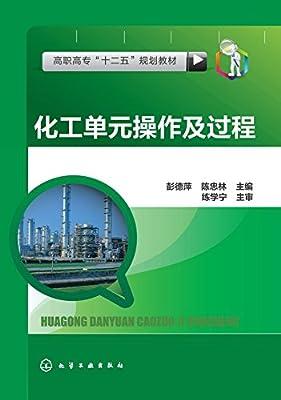 化工单元操作及过程.pdf