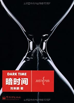暗时间.pdf
