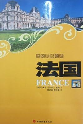 文化震撼之旅:法国.pdf