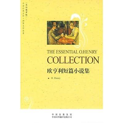 中译经典文库•世界文学名著•欧亨利短篇小说集.pdf
