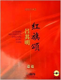 《管弦乐序曲红旗颂:总谱(附光盘)》 吕其明【摘要