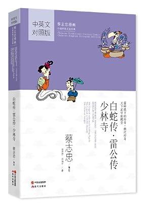 蔡志忠漫画中国传统文化经典:白蛇传·雷公转·少林寺.pdf