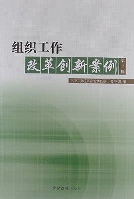 组织工作改革创新案例.pdf