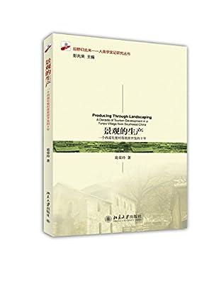 景观的生产:一个西南屯堡村落旅游开发的十年.pdf