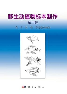 野生动植物志标本制作.pdf