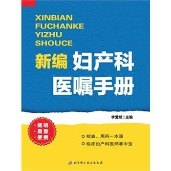 新编妇产科医嘱手册.pdf