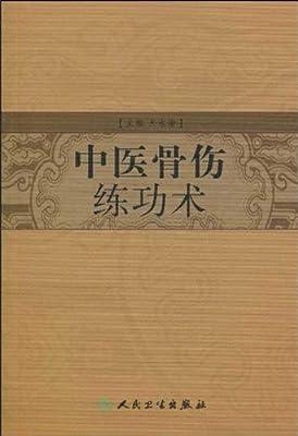 中医骨伤练功术.pdf
