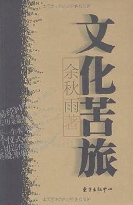 文化苦旅.pdf