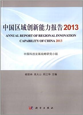 中国区域创新能力报告.pdf