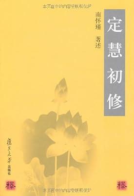 定慧初修.pdf