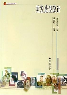 美发造型设计.pdf