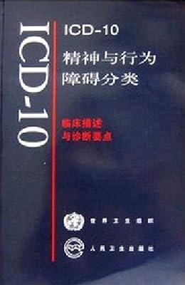 ICD-10精神与行为障碍分类.pdf