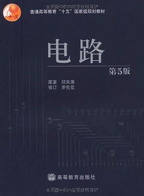 电路.pdf