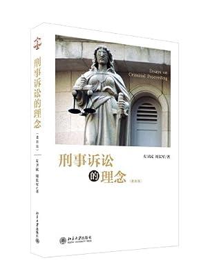 刑事诉讼的理念.pdf
