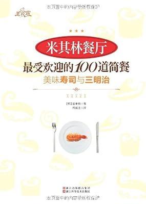 米其林餐厅最受欢迎的100道简餐:美味寿司与三明治.pdf