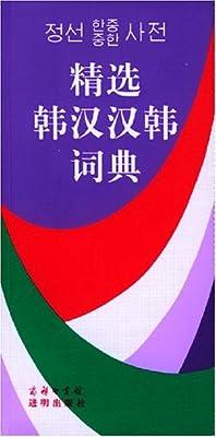 精选韩汉汉韩词典.pdf