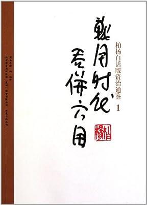 柏杨白话版资治通鉴:战国时代吞并六国.pdf