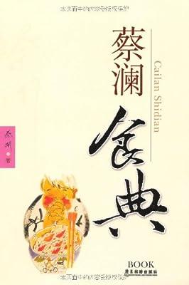蔡澜食典.pdf
