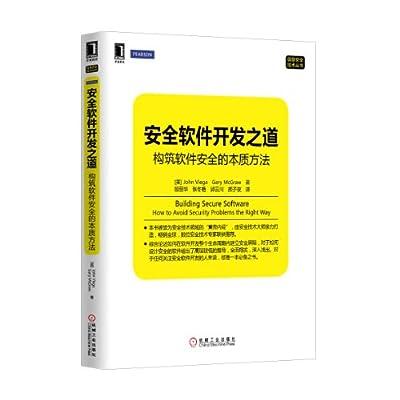 安全软件开发之道:构筑软件安全的本质方法.pdf