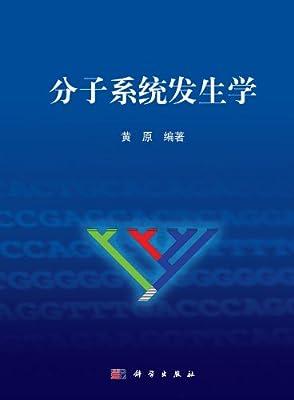 分子系统发生学.pdf