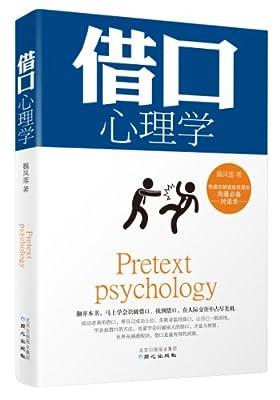 借口心理学.pdf