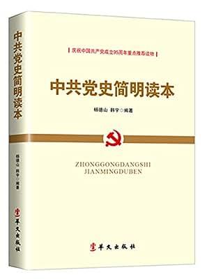 中共党史简明读本.pdf