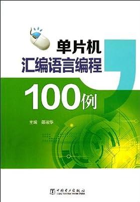 单片机汇编语言编程100例.pdf
