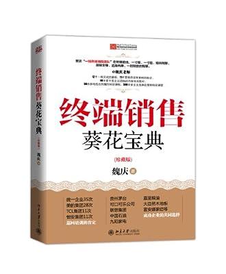 终端销售葵花宝典.pdf