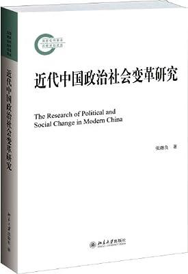 近代中国政治社会变革研究.pdf
