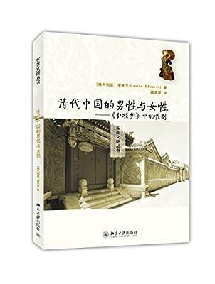 清代中国的男性与女性:《红楼梦》中的性别.pdf
