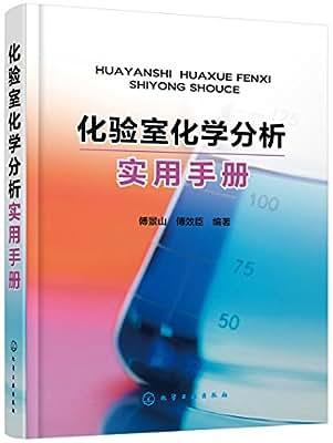 化验室化学分析实用手册.pdf