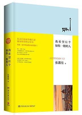 我希望有个如你一般的人:张嘉佳首款随身携带记事本1.0.pdf
