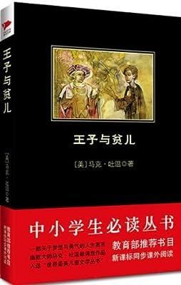 中小学生必读丛书:王子与贫儿.pdf