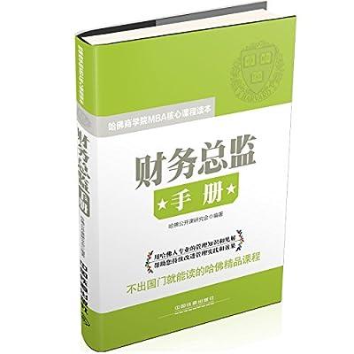 财务总监手册.pdf