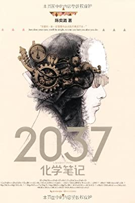 2037化学笔记.pdf
