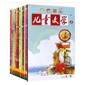 儿童文学杂志2013年1-10月共30本(上中下)/儿童文学