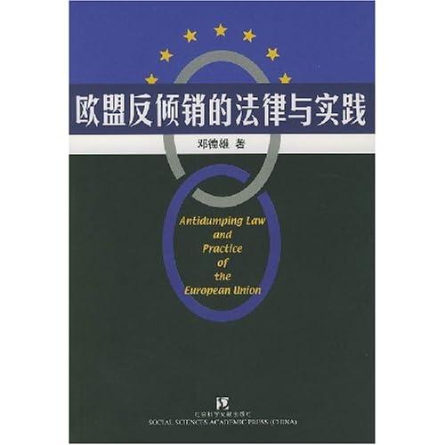 欧盟反倾销的法律与实践