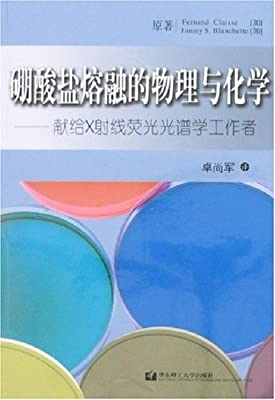 硼酸盐熔融的物理与化学:献给X射线荧光光谱学工作者.pdf