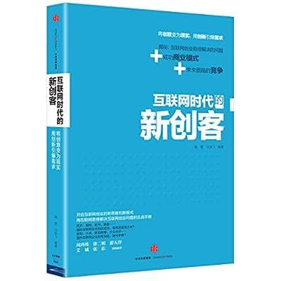 互联网时代的新创客.pdf