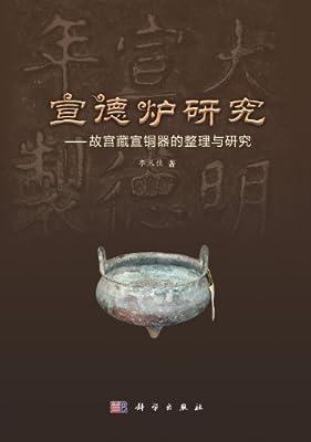 宣德炉研究:故宫藏宣铜器的整理与研究.pdf